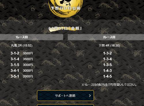 3/31金将の画像