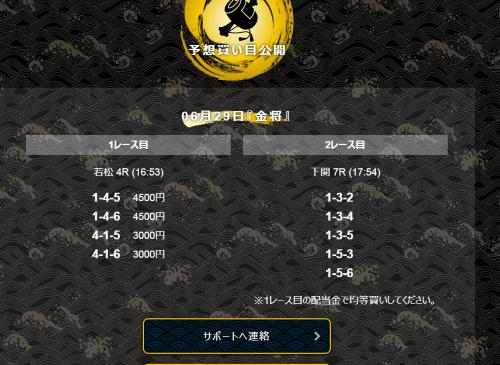 6/29金将の画像