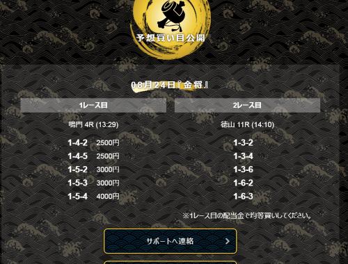 8/24金将の画像