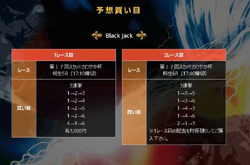 JACK 黒 夜8月8日の画像